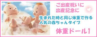 出産祝い 体重ドール1