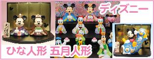 ディズニー 雛人形 五月人形