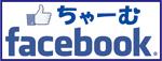 ちゃーむ facebook