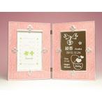 出産記念名入れ写真立て ブックタイプS(ピンク)
